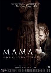 плакат к фильму Мама (2013)