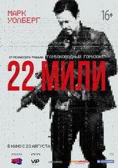 плакат к фильму 22 мили (2018)