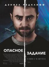 фильм Опасное задание (2018)