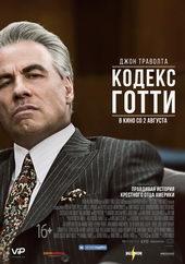 премьеры фильмов в августе 2018 в кинотеатрах