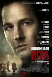 постер к фильму Шпионская игра (2018)