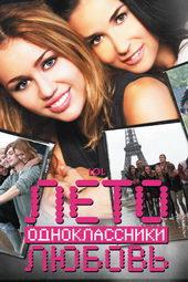 плакат к фильму Лето. Одноклассники. Любовь (2012)