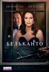 плакат к фильму Бельканто (2018)