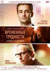 афиша к фильму Временные трудности (2018)