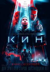 постер к фильму Кин (2018)