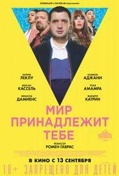 афиша к фильму Мир принадлежит тебе (2018)