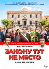 фильм Закону тут не место (2018)