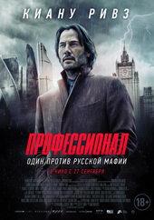 постер к фильму Профессионал (2018)