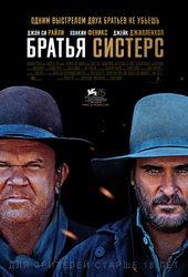 афиша к фильму Братья Систерс (2018)
