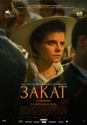 афиша к фильму Закат (2018)