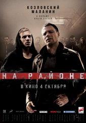 постер к фильму На районе (2018)