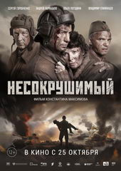 плакат к фильму Несокрушимый (2018)