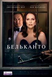 Бельканто (2018)