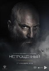 постер к фильму Непрощенный (2018)