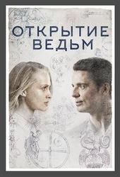 афиша к фильму Открытие ведьм (2018)