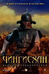 фильмы про татаро монгольское иго список