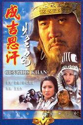 плакат к фильму Чингисхан (2004)