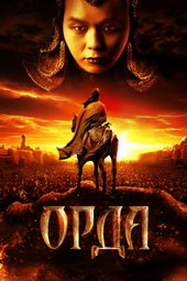 фильмы про монголов исторические