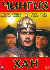 Чингиз Хан (1965)