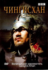 постер к фильму BBC: Чингисхан (2005)