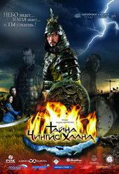 плакат к фильму Тайна Чингисхана (2002)