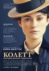 постер к фильму Колетт (2018)