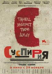 плакат к фильму Суспирия (2018)