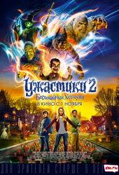 афиша к фильму Ужастики 2: Беспокойный Хеллоуин (2018)