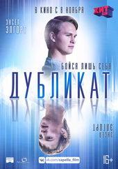 афиша к фильму Дубликат (2018)