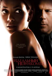 афиша к фильму Идеальный незнакомец (2007)