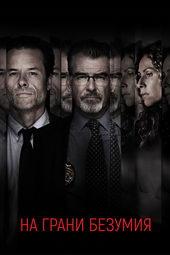 детектив На грани безумия (2018)
