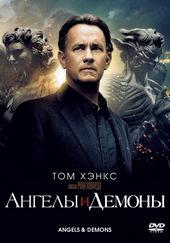 плакат к фильму Ангелы и демоны (2009)