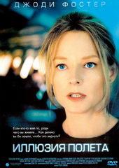 плакат к фильму Иллюзия полета (2005)