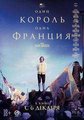 плакат к фильму Один король – одна Франция (2018)