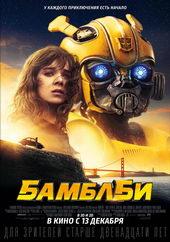 афиша к фильму Бамблби (2018)