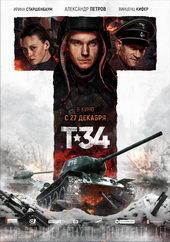 фильм Т-34 (2018)
