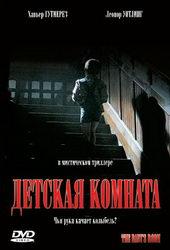 плакат к фильму Детская комната (2007)