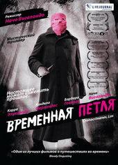 афиша к фильму Временная петля (2007)