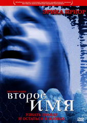 афиша к фильму Второе имя (2002)