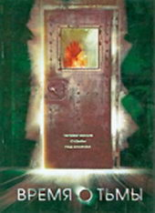 фильм Время тьмы (2006)