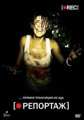 Репортаж (2008)