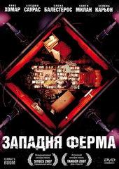 постер к фильму Западня ферма (2007)