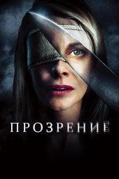 постер к фильму Прозрение (2010)