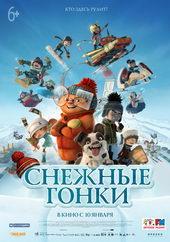 премьеры фильмов на новогодние каникулы 2019