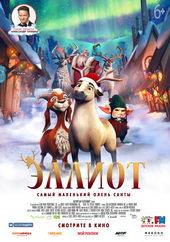 плакат к фильму Эллиот (2018)