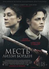 постер к фильму Месть Лиззи Борден (2019)