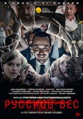 постер к фильму Русский бес (2019)