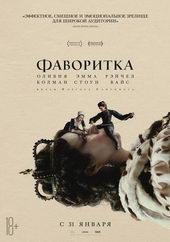 плакат к фильму Фаворитка (2019)