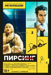 плакат к фильму Пирсинг (2019)