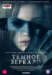 афиша к фильму Темное зеркало (2019)